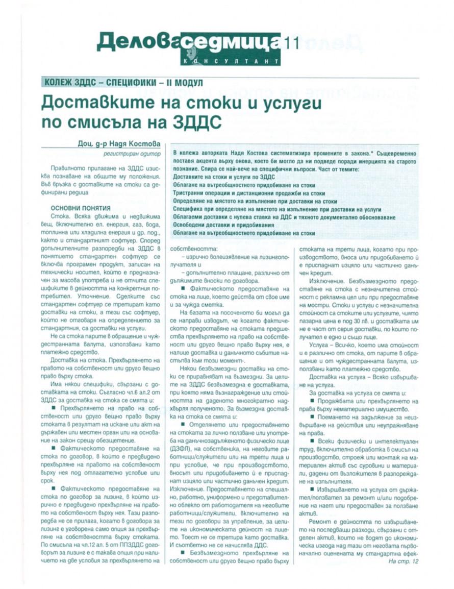 Доставките на стоки и услуги по смисъла на ЗДДС