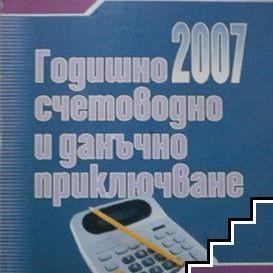 Годишно счетоводно и данъчно приключване 2007