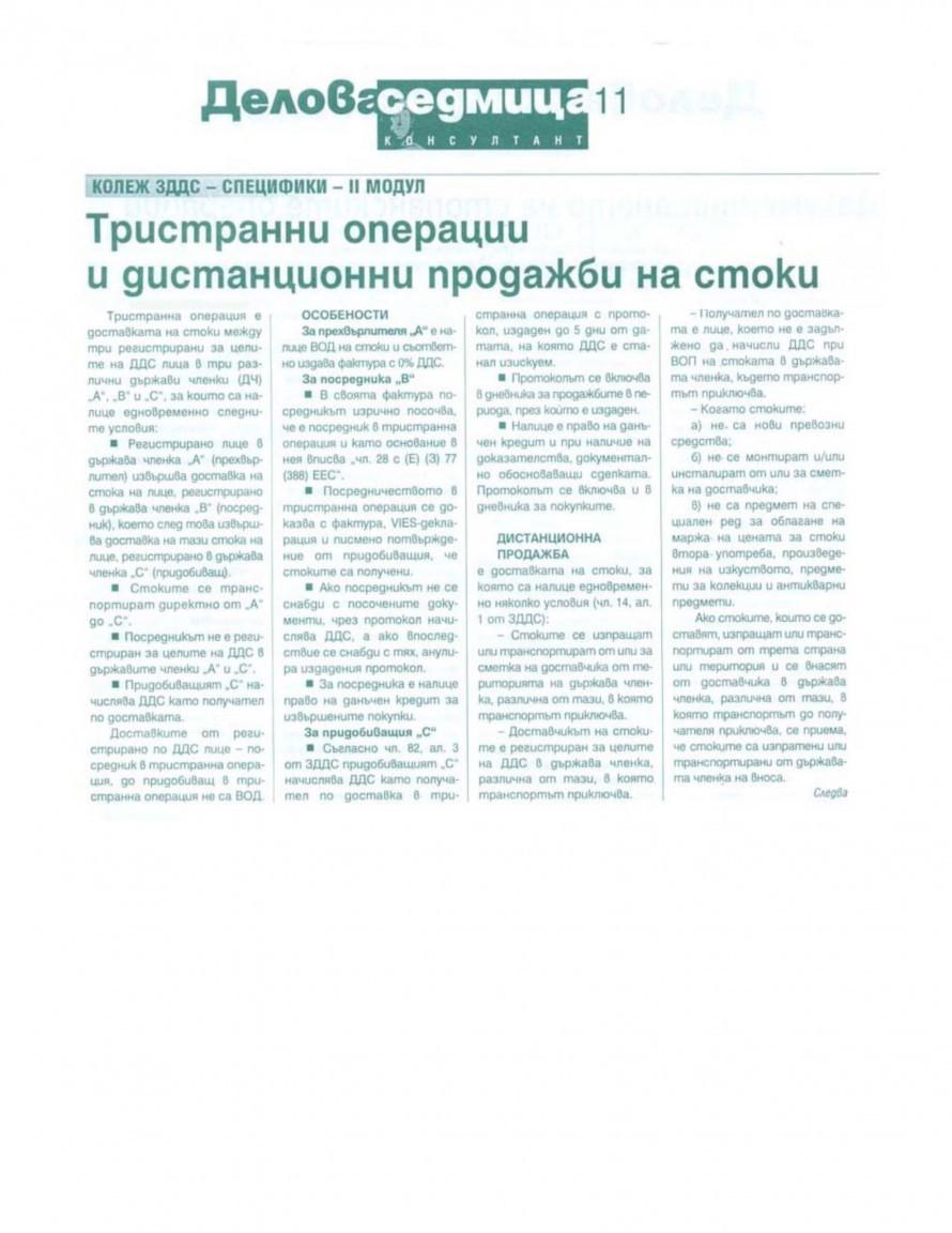 Тристранни операции и дистанционни продажби на стоки