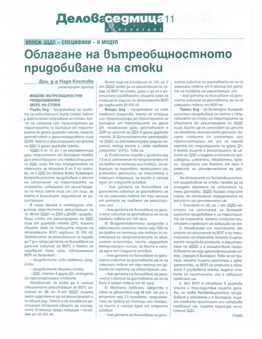 Облагане на вътреобщностното придобиване на стоки