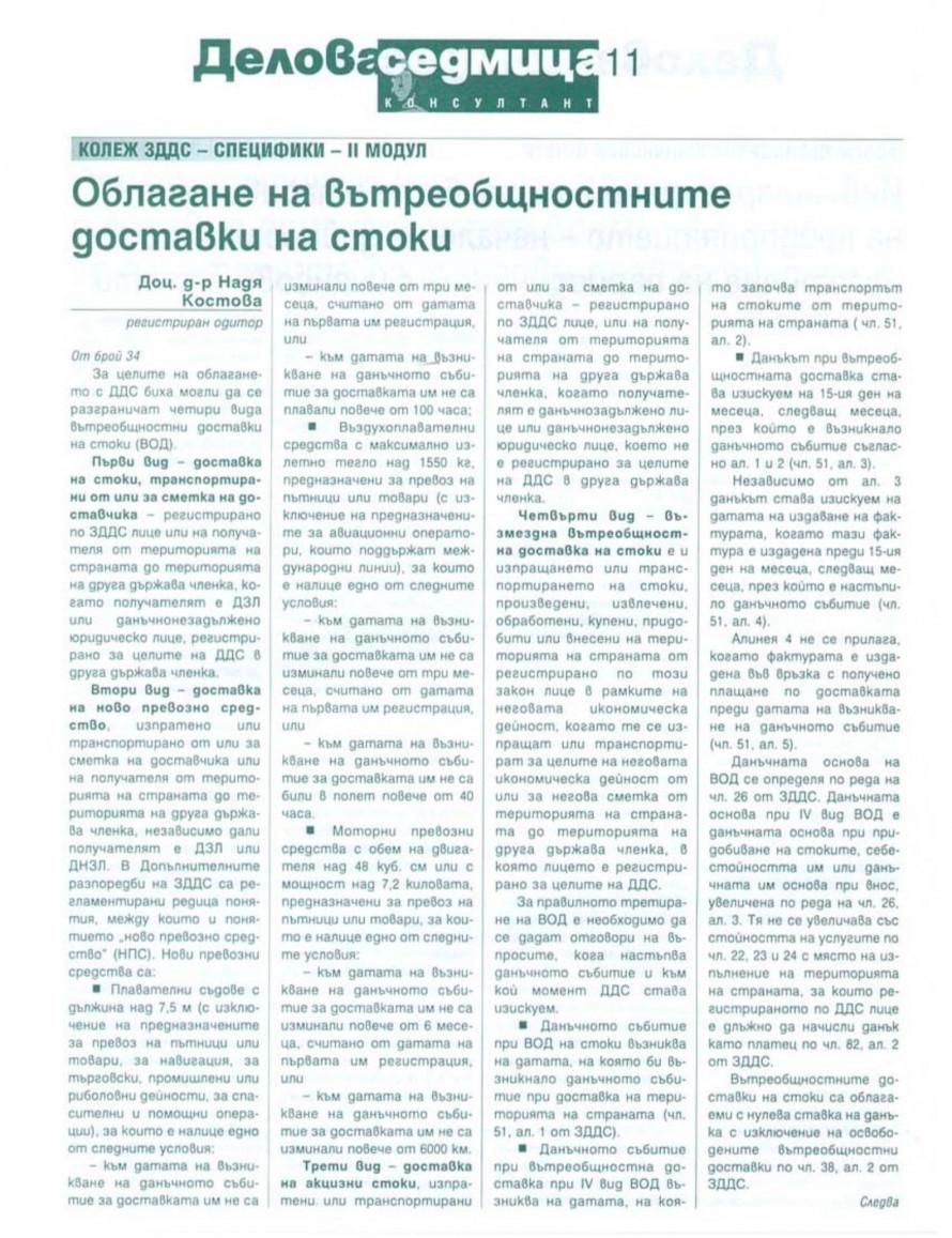 Облагане на вътреобщностните доставки на стоки