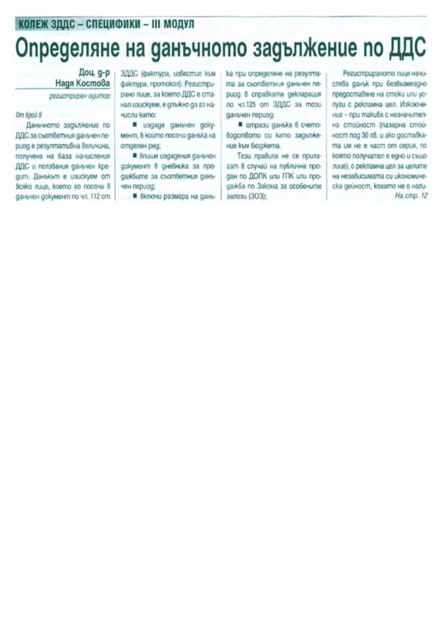 Определяне на данъчно задължение по ДДС