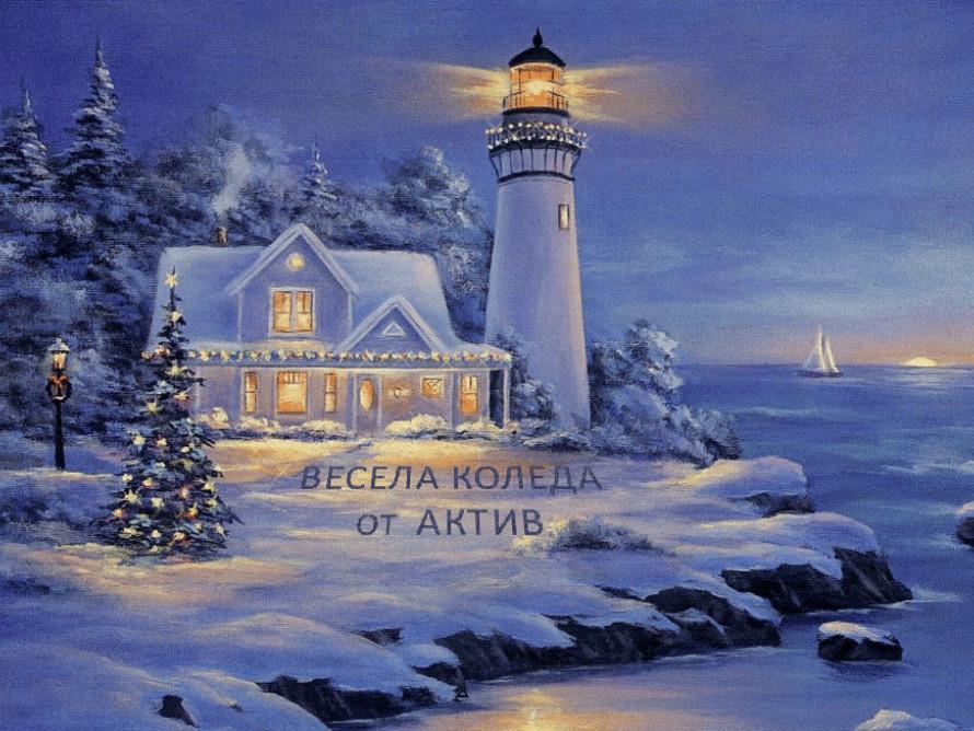 Приказна Коледа и Щастлива Нова Година от АКТИВ®