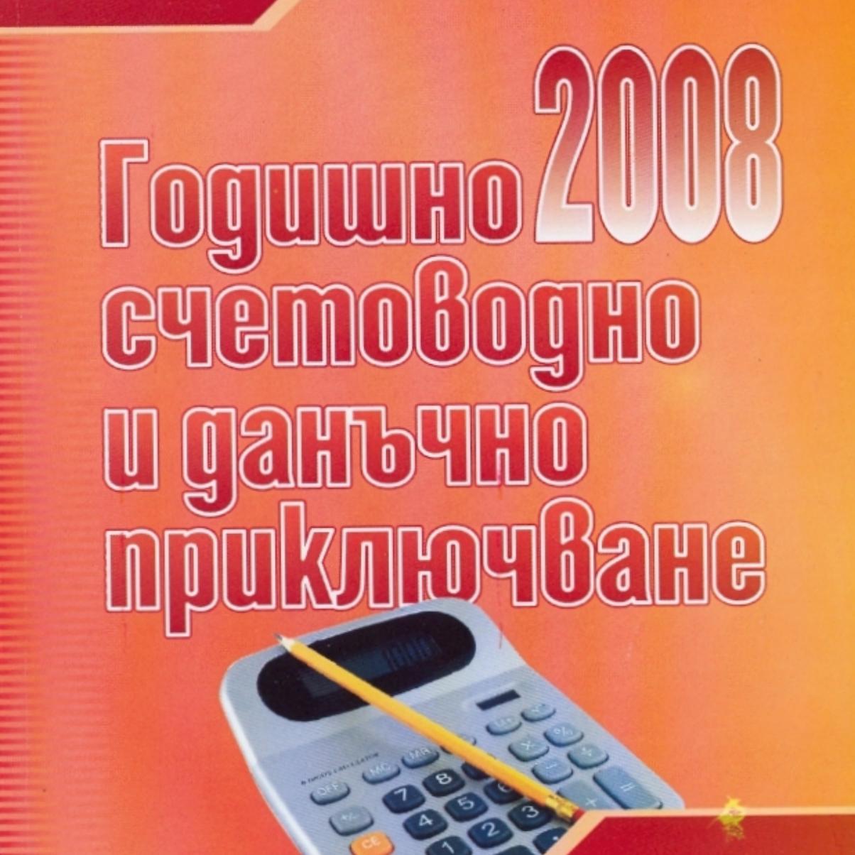 Годишно счетоводно и данъчно приключване 2008 г.