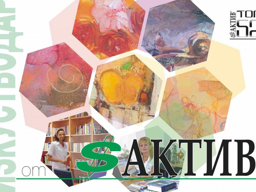 Проект Изкустводар - съчетаване на бизнеса с изкуството